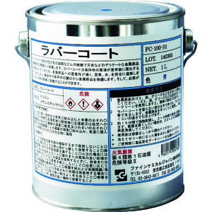 ■FCJ ラバーコート 青色 1L[品番:FC-100-B1][TR-4777905]