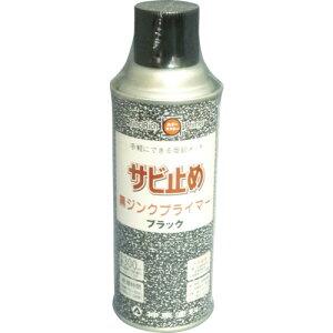 ■シントー 黒ジンクプライマー 300ML 〔品番:2859-0.3〕[TR-4797914]