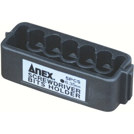 ■アネックス ビットホルダー5PCS ABH-05 (株)兼古製作所[TR-7536372]