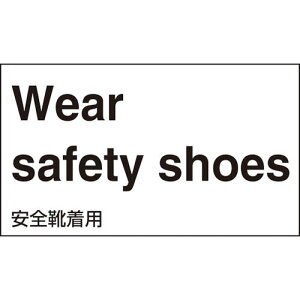 ■緑十字 英語ステッカー標識 (安全靴着用) 120×200MM 5枚組 PET 〔品番:099101〕[TR-8149198][送料別途見積り][法人・事業所限定][掲外取寄]