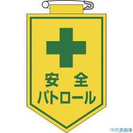 ■緑十字 ビニールワッペン(胸章) 安全パトロール 90×60mm エンビ 126012 (株)日本緑十字社[TR-8149457]