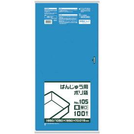 ■サニパック BB04 ばんじゅう用ポリ袋105号(厚口) 青[品番:BB04][TR-8688563]