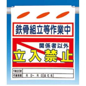 安全標識 SK-29 『鉄骨組立等作業中/関係者以外立入禁止』 つるしん坊 吊下げ標識 550×450mm 帆布(片面型)