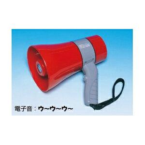 安全標識 3722 メガホン 防滴型 赤 サイレン音付 口径155mm・全長250mm [送料別途お見積り]