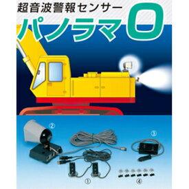安全標識 6503 重機接触防止装置 パノラマO(パノラマ オー) 超音波警報センサー 本装置1セット【在庫有り】【あす楽】