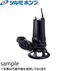 鶴見製作所(ツルミポンプ) 水中ノンクロッグポンプ 50B2.75 三相200V 60Hz(西日本用) 非自動型 ベンド仕様