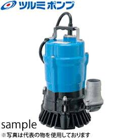 鶴見製作所(ツルミポンプ) 水中ハイスピンポンプ HS2.4S 非自動形 電源:100V 60Hz(西日本用)【在庫有り】