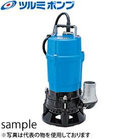 鶴見製作所(ツルミポンプ) 一般工事排水用水中ポンプ HSD2.55S 非自動形 電源:100V 50Hz(東日本用)【在庫有り】【あす楽】