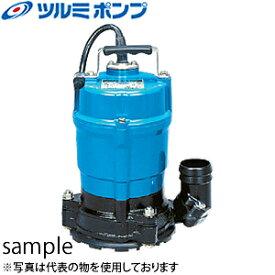 鶴見製作所(ツルミポンプ) 水中ハイスピンポンプ HSR2.4S 非自動形 電源:100V 50Hz(東日本用)【在庫有り】【あす楽】