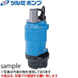 鶴見製作所(ツルミポンプ) 一般工事排水用水中ポンプ KTZ32.2 50Hz