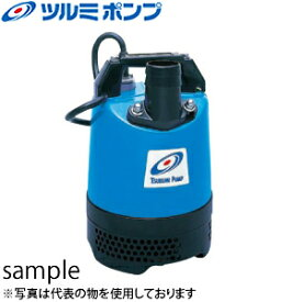 鶴見製作所(ツルミポンプ) 工事用排水 水中ポンプ LB-480J 50mm 単相200V 50Hz(東日本用) 非自動形