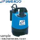 鶴見製作所(ツルミポンプ) 工事用排水 水中ポンプ LB-480A 自動運転形 50mm 電源:100V 50Hz(東日本用) 2イン…