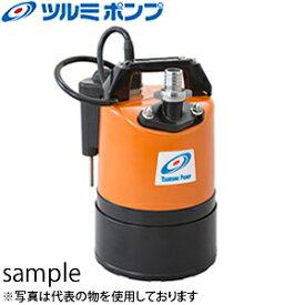鶴見製作所(ツルミポンプ) 水中ハイスピンポンプオート 低水位排水用 LSCE1.4S 50mm 単相100V 50Hz