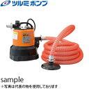 鶴見製作所(ツルミポンプ) スイープポンプ LSP1.4S 非自動形 25mm 電源:100V 60Hz(西日本用) 残水吸排水用【…