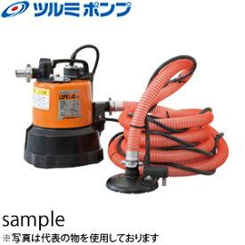 鶴見製作所(ツルミポンプ) スイープポンプ LSPE1.4S 自動運転形 25mm 電源:100V 50Hz(東日本用) 残水吸排水用【在庫有り】【あす楽】