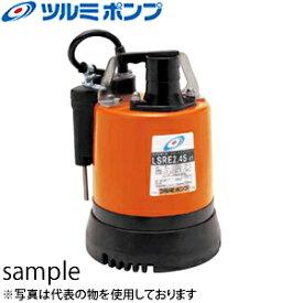鶴見製作所(ツルミポンプ) 水中ハイスピンポンプオート 低水位排水用 LSRE2.4S 50mm 単相100V 60Hz
