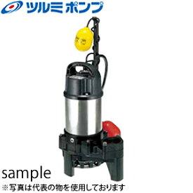 鶴見製作所(ツルミポンプ) 水中ハイスピンポンプ 50PNA2.4S 自動形 100V 60Hz(西日本用)