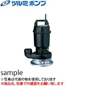 鶴見製作所(ツルミポンプ) 水中うず巻ポンプ 50SF21.5 非自動形 三相200V 60Hz(西日本用)