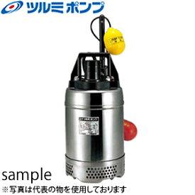 鶴見製作所(ツルミポンプ) 水中ハイスピンポンプ 40SQA2.25S 自動形 100V 50Hz(東日本用)