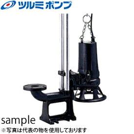鶴見製作所(ツルミポンプ) 水中ノンクロッグポンプ TOS50B2.75H 口径50mm 三相200V 60Hz(西日本用) 非自動型 着脱装置仕様 高揚程