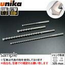 ユニカ(unika) SDS-maxビット SDSMAX35.0×305 有効長:165mm 刃先径:35mm