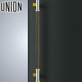 UNION(ユニオン) T1027-38-103 棒タイプ(ミドル/ラグジュアリー) L800mm 1セット(内外) 抗菌性ドアハンドル
