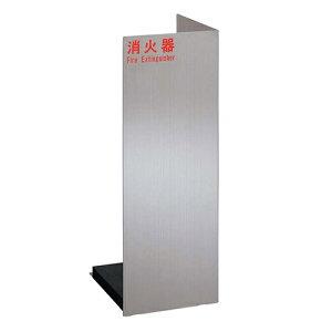 UNION(ユニオン) 床置消火器ボックス[アルジャン] UFB-3S-2401-HLN ステンレス ヘアライン【在庫有り】