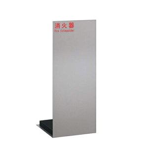 UNION(ユニオン) 床置消火器ボックス[アルジャン] UFB-3S-2500-HLN ステンレスヘアーライン【在庫有り】