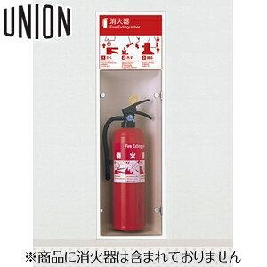 UNION(ユニオン) 全埋込消火器ボックス[アルジャン] UFB-1A-121H-PWH [代引不可商品]