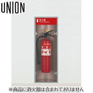 UNION(ユニオン) 全埋込消火器ボックス[アルジャン] UFB-1F-174HND-SIL