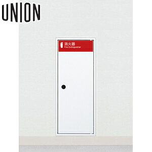 UNION(ユニオン) 全埋込消火器ボックス[アルジャン] UFB-1F-291N-PWH