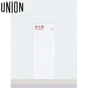 UNION(ユニオン) 全埋込消火器ボックス[アルジャン] UFB-1F-3025-PWH [代引不可商品]