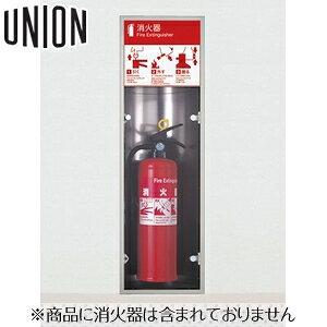 UNION(ユニオン) 全埋込消火器ボックス[アルジャン] UFB-1S-125H-HLN ステンレス ヘアライン