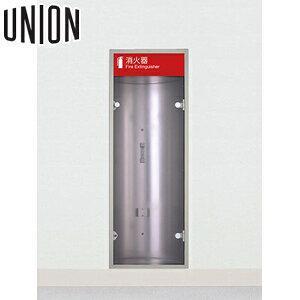 UNION(ユニオン) 全埋込消火器ボックス[アルジャン] UFB-1S-175H-HLN ステンレス ヘアライン