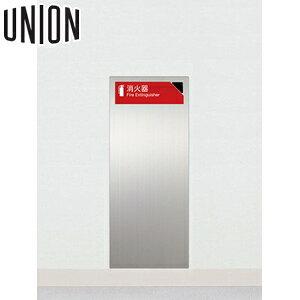 UNION(ユニオン) 全埋込消火器ボックス[アルジャン] UFB-1S-2204-HLN