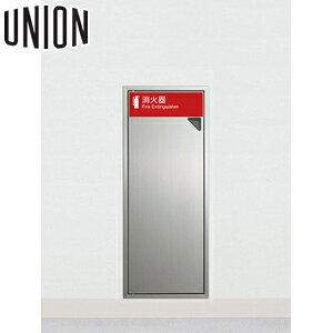 UNION(ユニオン) 全埋込消火器ボックス[アルジャン] UFB-1S-2740N-HLN