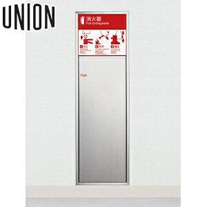 UNION(ユニオン) 全埋込消火器ボックス[アルジャン] UFB-1S-282N-HLN