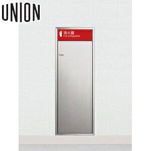 UNION(ユニオン) 全埋込消火器ボックス[アルジャン] UFB-1S-283N-HLN