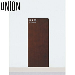 UNION(ユニオン) 全埋込消火器ボックス[アルジャン] UFB-1W-3022-WNP [代引不可商品]