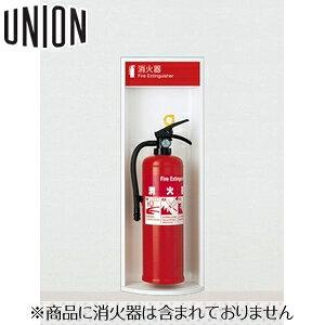 UNION(ユニオン) 半埋込消火器ボックス[アルジャン] UFB-2F-168HND-PWH [代引不可商品]