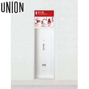 UNION(ユニオン) 半埋込消火器ボックス[アルジャン] UFB-2F-708H-PWH