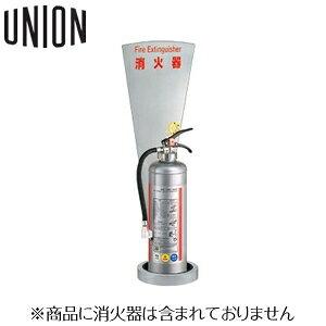 UNION(ユニオン) 床置消火器ボックス[アルジャン] UFB-3A-430-SIL