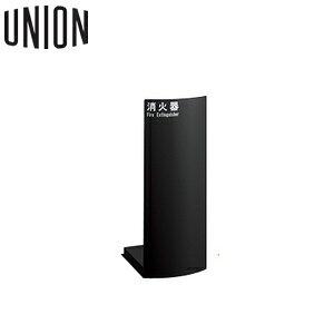 UNION(ユニオン) 床置消火器ボックス[アルジャン] UFB-3F-2501-MBK [代引不可商品]