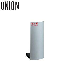 UNION(ユニオン) 床置消火器ボックス[アルジャン] UFB-3F-2501-SIL
