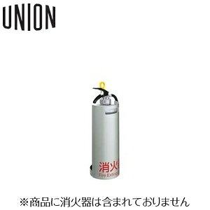 UNION(ユニオン) 床置消火器ボックス[アルジャン] UFB-3F-2900H-SIL