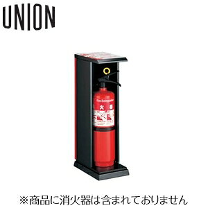 UNION(ユニオン) 床置消火器ボックス[アルジャン] UFB-3F-425-BLK [代引不可商品]