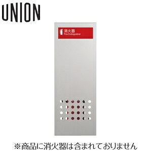 UNION(ユニオン) 床置消火器ボックス[アルジャン] UFB-3F-911-SIL [代引不可商品]