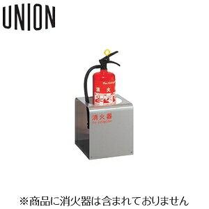 UNION(ユニオン) 床置消火器ボックス[アルジャン] UFB-3S-2700-HLN ステンレス ヘアライン