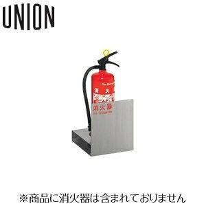 UNION(ユニオン) 床置消火器ボックス[アルジャン] UFB-3S-2701-HLN ステンレス ヘアライン