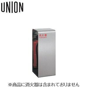 UNION(ユニオン) 床置消火器ボックス[アルジャン] UFB-3S-2800-HLN ステンレス ヘアライン